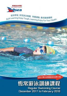 Open to Public Courses , 公眾泳池游泳訓練課程